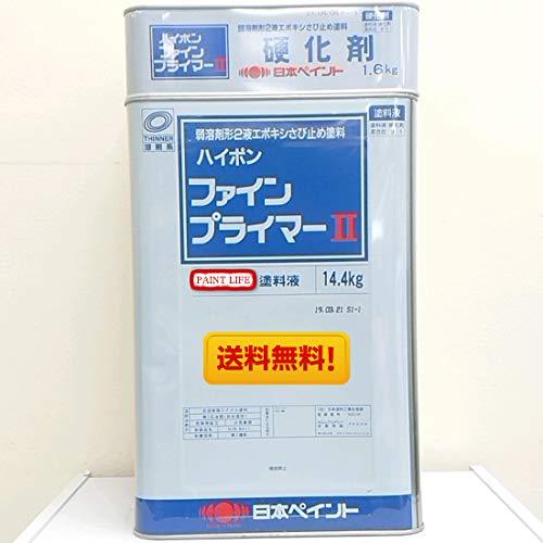 日本ペイント ハイポン ファインプライマー2 標準色 16kgセット 錆止め/業務用/サビ止め 黒さび色