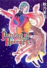 新 Petshop of Horrors(3) (眠れぬ夜の奇妙な話コミックス)