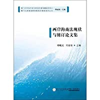 Xiamen University. South China Sea Institute of Marine Affairs series: Proceedings of the status quo of cross-strait maritime law with amendments(Chinese Edition)
