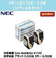 NEC トナーカートリッジPR-L9110C-13W シアン 2本セット 純正品