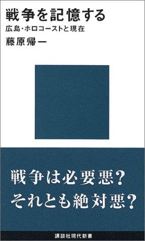 戦争を記憶する 広島・ホロコーストと現在 (講談社現代新書)