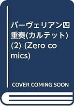 バーヴェリアン四重奏(カルテット) (2) (Zero comics)
