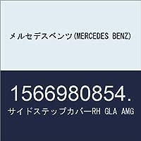 メルセデスベンツ(MERCEDES BENZ) サイドステップカバーRH GLA AMG 1566980854.