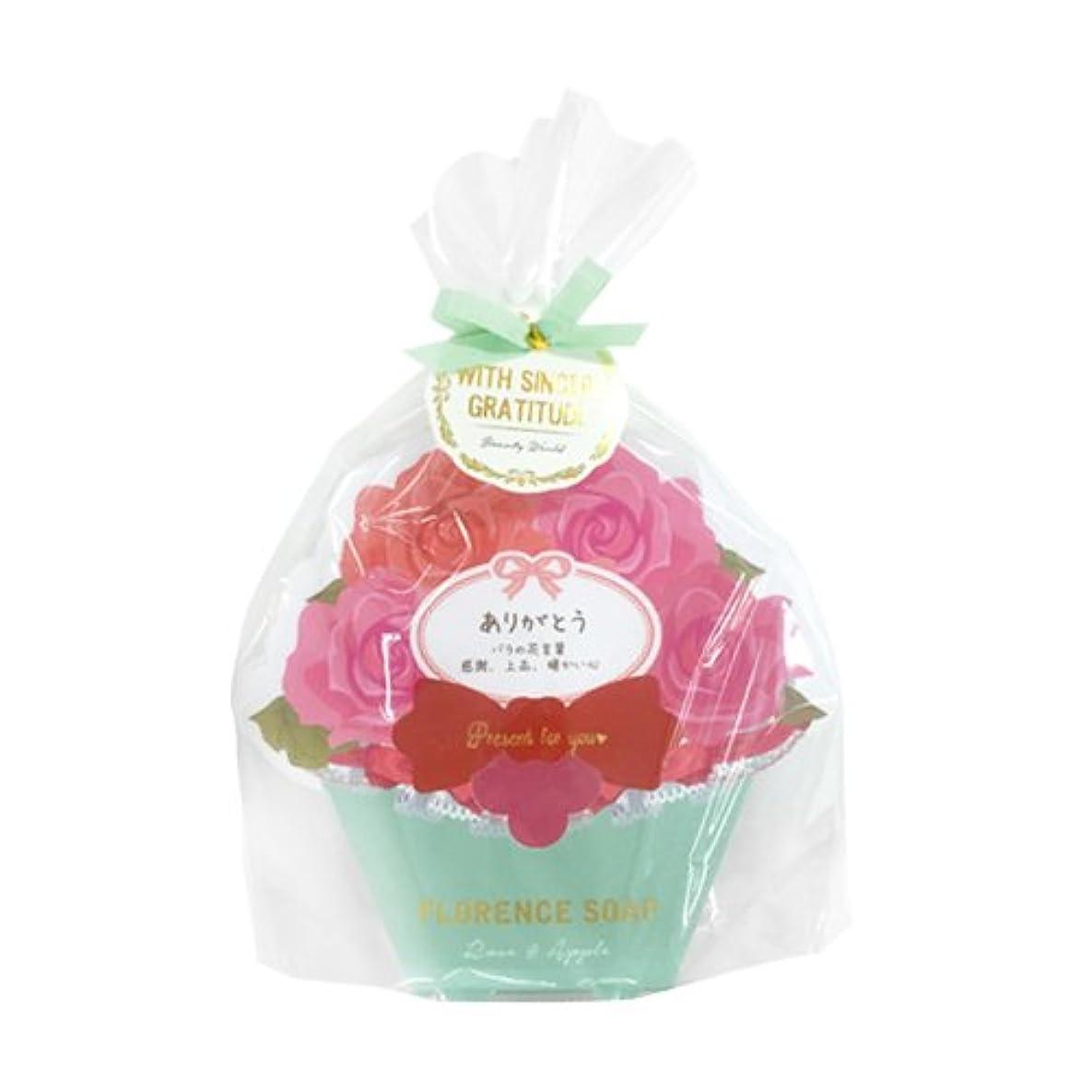 コンプリート批評デジタルBW フローレンスの香り石けん 花束パッケージ FSP381 ローズ&アップル (240g)