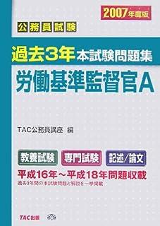 公務員試験 過去3年本試験問題集 労働基準監督官A〈2007年度版〉 (公務員試験過去3年本試験問題集)
