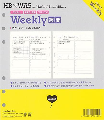 ラブリーフ システム手帳 リフィル HB×WA5 ウィークリー 日付なし 見開き1週間 ブロック式 習慣トラッカー 55枚 6穴 SDHB003