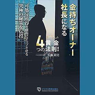 金持ちオーナー社長になる4つの黄金法則                   著者:                                                                                                                                 佐藤 毅史                               ナレーター:                                                                                                                                 金城 慶                      再生時間: 4 時間  1 分     レビューはまだありません。     総合評価 0.0