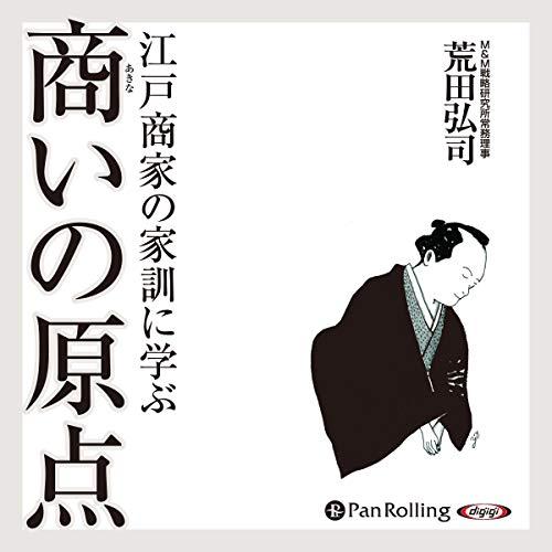 『江戸商家の家訓に学ぶ 商いの原点』のカバーアート