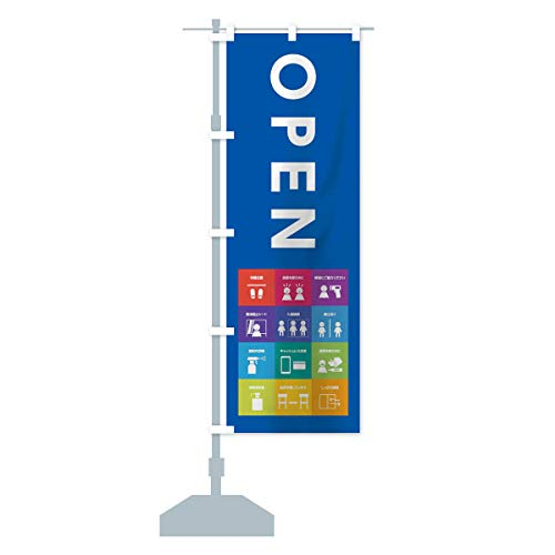 オープン のぼり旗 サイズ選べます(スリム45x180cm 左チチ)