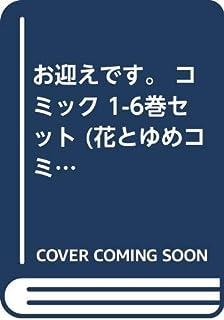 お迎えです。 コミック 1-6巻セット (花とゆめコミックス)