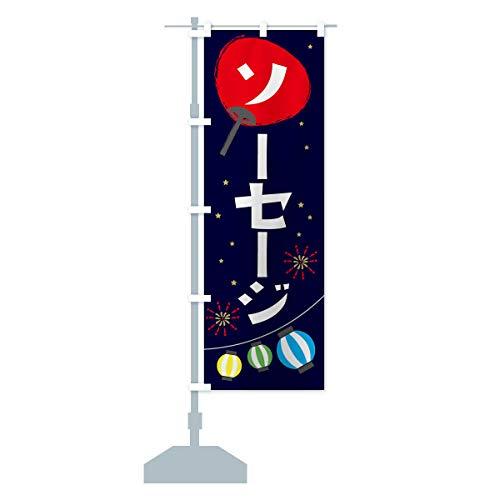 ソーセージ のぼり旗 サイズ選べます(スリム45x180cm 左チチ)