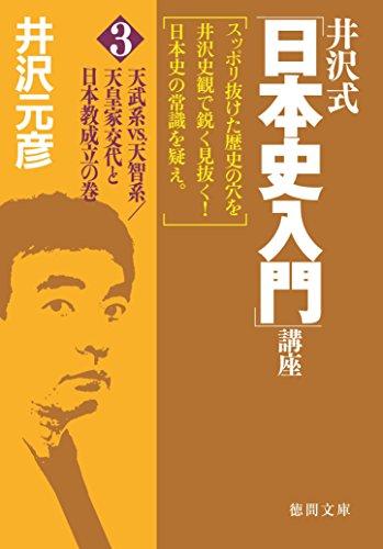 井沢式「日本史入門」講座(3) 天武系vs.天智系/天皇家交代と日本教成立の巻