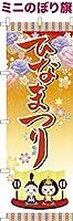 卓上ミニのぼり旗 「ひなまつり2」 短納期 既製品 13cm×39cm ミニのぼり