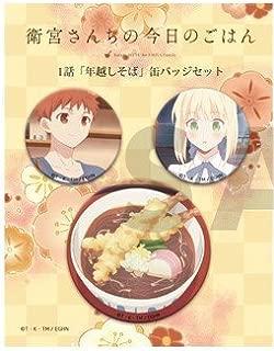 AnimeJapan 2018 アニメジャパン 衛宮さんちの今日のごはん 1話 年越しそば 缶バッジセット 衛宮&セイバー
