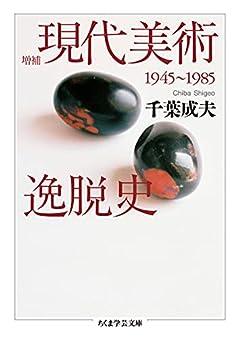 増補 現代美術逸脱史 ――1945-1985 (ちくま学芸文庫)