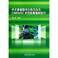 Chinese general classification method books and bibliographic data preparation techniques CNMARC(Chinese Edition)