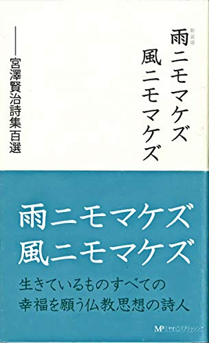 新装版 雨ニモマケズ風ニモマケズ ―宮澤賢治詩集百選