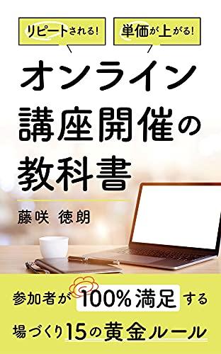 [藤咲 徳朗]のリピートされる! 単価が上がる! オンライン講座開催の教科書
