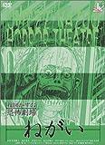 楳図かずお恐怖劇場「まだらの少女」&「ねがい」セット[DA-0759][DVD]