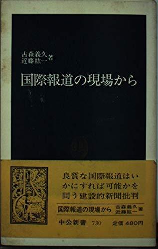 国際報道の現場から (中公新書 (730))の詳細を見る