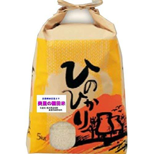 令和2年度産 熊本産 美里町 棚田米 ヒノヒカリ JAうき 5kg (7分づき(精米後約4.65kg))