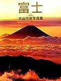 富士―大山行男写真集