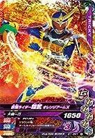 ガンバライジング/ガシャットヘンシン1弾/G1-041 仮面ライダー鎧武 オレンジアームズ N
