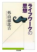 ライフワークの思想 (ちくま文庫)