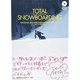 日本スノーボード教程 トータル スノーボーディング