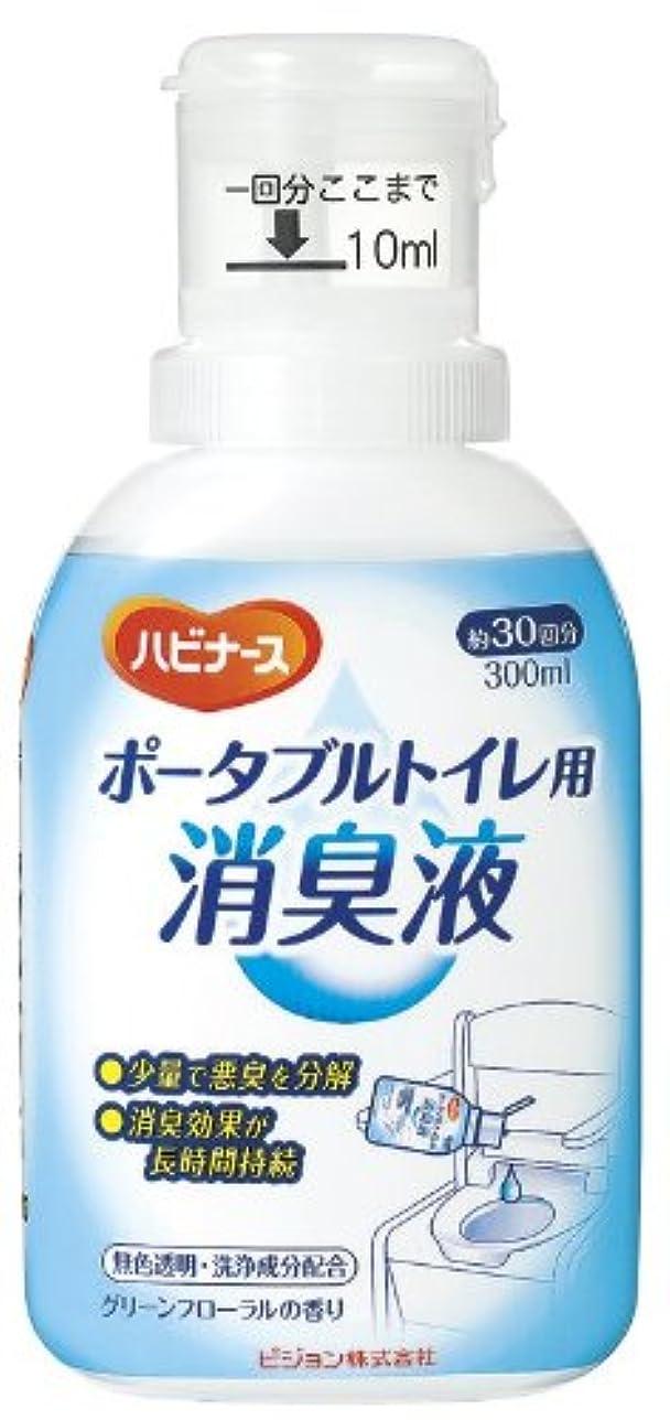 本体休み反乱ハビナース ポータブルトイレ用消臭液 300ml