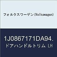 フォルクスワーゲン(Volkswagen) ドアハンドルトリム LH 1J0867171DA94.