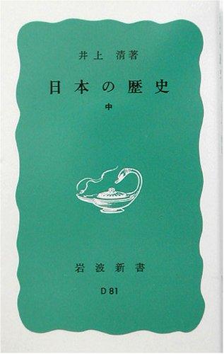 日本の歴史〈中〉 (岩波新書) - 清, 井上