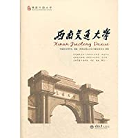Roaming Chinese University Series: Southwest Jiaotong University(Chinese Edition)