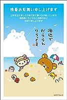【官製はがき4枚入り】残暑見舞いはがき リラックマ(海辺で砂あそび)75548