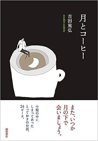月とコーヒー (文芸書)