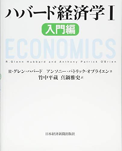 ハバード経済学I 入門編
