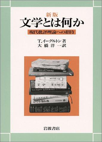 新版 文学とは何か―現代批評理論への招待