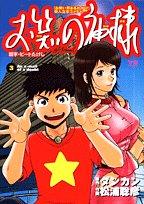 お笑いの神様 3 (ヤングサンデーコミックス)