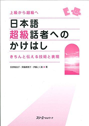 日本語超級話者へのかけはし―きちんと伝える技術と表現 上級から超級へ