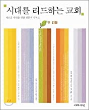 The church that leads the times (Korean Edition)