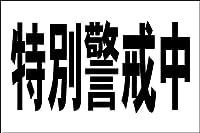 シンプル看板 「特別警戒中」Lサイズ <マーク・英語表記・その他> 屋外可 (約H60cmxW91cm)