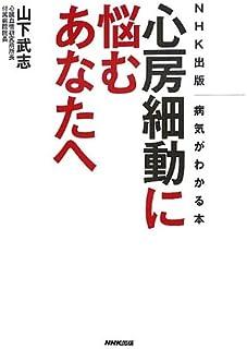 NHK出版 病気がわかる本 心房細動に悩むあなたへ (NHK出版病気がわかる本)