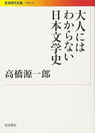 大人にはわからない日本文学史 (岩波現代文庫)