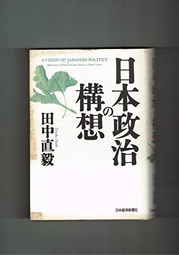 日本政治の構想の詳細を見る