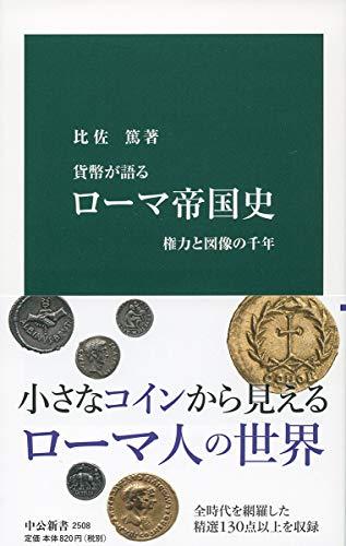 貨幣が語る-ローマ帝国史-権力と図像の千年 (中公新書)