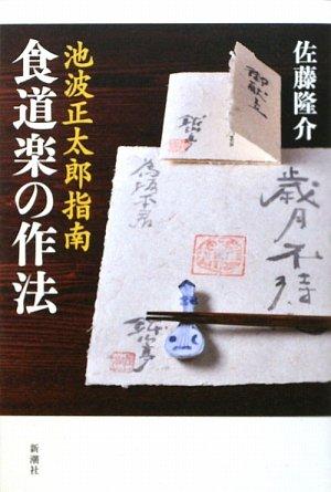 池波正太郎指南 食道楽の作法の詳細を見る