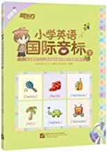 New Oriental Primary English International Phonetic Alphabet (read next point version with MP3 CD)(Chinese Edition)