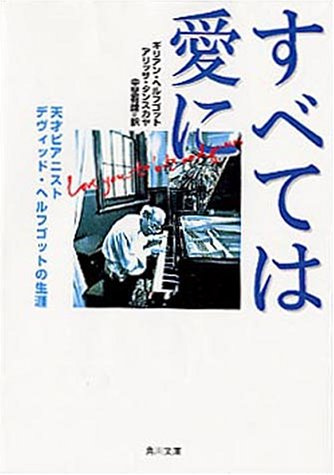 すべては愛に―天才ピアニスト デヴィッド・ヘルフゴットの生涯 (角川文庫)の詳細を見る