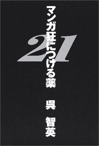 マンガ狂につける薬21 (ダ・ヴィンチブックス)