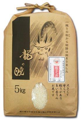 龍の瞳 いのちの壱 平成30年産 白米 (5kg)